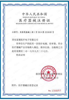 The Certificate of Disposable Subdermal Needle Electrodes from SFDA