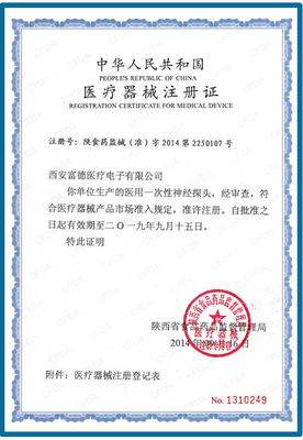 The Certificate of Disposable Nerve Locating Probes from SFDA