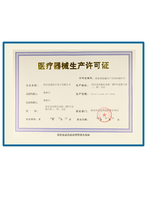 Medical Device Manufacturing License